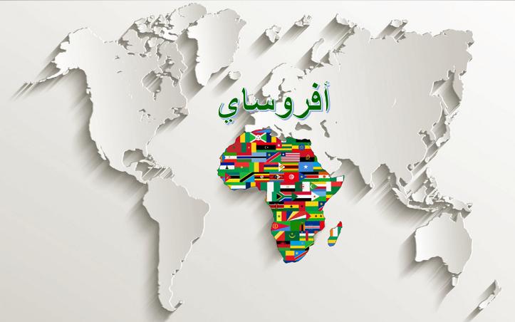 Arabic Afrosai